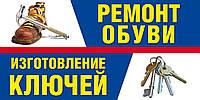 """Рекламная вывеска """"самоклейка"""" тип 11 размер 100*50 (рус)"""