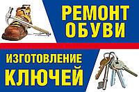 """Рекламная вывеска """"самоклейка"""" тип 11 размер 150*100 (рус)"""