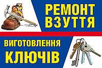 """Рекламная вывеска """"самоклейка"""" тип 11 размер 150*100 (укр)"""