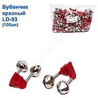 Бубенчик красный LD-03 (100шт) *