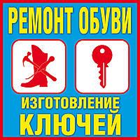 """Рекламная вывеска """"самоклейка"""" тип 12 размер 50*50 (рус)"""