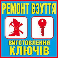 """Рекламная вывеска """"самоклейка"""" тип 12 размер 50*50 (укр)"""