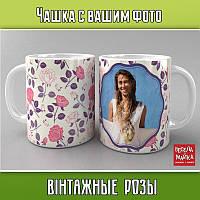 """Чашка с фото """"Винтажные розы"""""""
