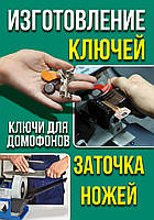"""Рекламная вывеска """"самоклейка"""" тип 13 размер 70*100 (рус)"""