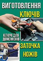 """Рекламная вывеска """"самоклейка"""" тип 13 размер 70*100 (укр)"""