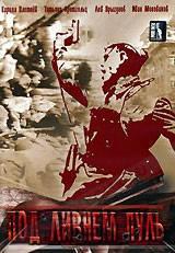 DVD-диск. Під зливою куль (К. Плетньов) (Росія, 2006)