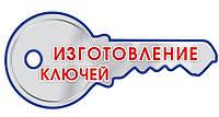 """Рекламная вывеска """"самоклейка"""" тип 15 размер 90*40 (рус)"""