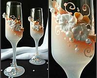 """Свадебные  бокалы """"Желание"""" персиковые"""