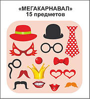 Фотобутафория Мегакарнавал 15 предметов Украина