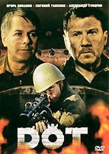 DVD-диск. ДОТ (DVD)
