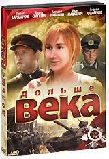 DVD-диск. Довше століття. Серії 1-4 (Росія, 2008)