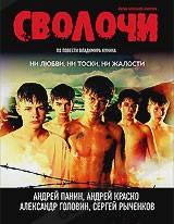 DVD-диск. Наволоч (Андрій Панін) (Росія, 2006)