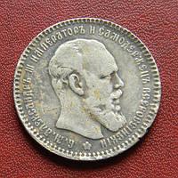 1 Рубль  1886   Александр  III