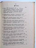 Руководящие документы для служб капитанов морских рыбных портов и пунктов портнадзора бассейна. Азчеррыба, фото 8