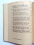 Руководящие документы для служб капитанов морских рыбных портов и пунктов портнадзора бассейна. Азчеррыба, фото 9
