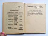 Руководящие документы для служб капитанов морских рыбных портов и пунктов портнадзора бассейна. Азчеррыба, фото 4