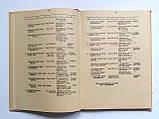 Руководящие документы для служб капитанов морских рыбных портов и пунктов портнадзора бассейна. Азчеррыба, фото 7