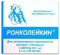 Ронколейкин 100 000 МЕ 3 ампулы по 0,1 мг, Биотех