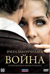 DVD-диск. Вчора закінчилася війна (2 DVD) (Б. Ступка) (Росія, 2011)