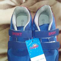 Кросовки синие детские 33 размер, Солнце, стелька 20,5см