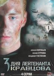 DVD-диск. Три дні лейтенанта Кравцова (А. Воробйов) (Росія, 2011)