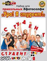 Фотобутафория премиум класса  Ура! Я студент!  18 предметов Украина