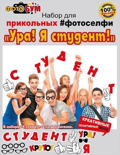 Фотобутафория премиум класса  Ура! Я студент!  18 предметов Украина - Магазин Кошара в Киеве