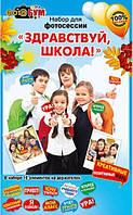 Фотобутафория премиум класса  Здравствуй школа!  10 предметов Украина