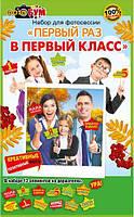 Фотобутафория Первый раз в первый класс 13 предметов Украина
