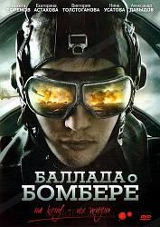 DVD-диск. Балада про Бомбера. Серії 1-8 (Н.Єфремов) (Росія, 2011)