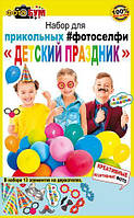 Фотобутафория премиум класса  Детский праздник 13 предметов Украина