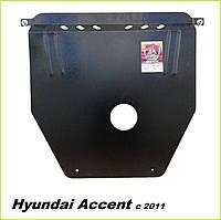 Защита картера двигателя и КПП Хюндай Акцент (2011-) Hyundai Accent