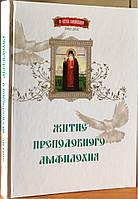 Житие преподобного Амфилохия. Подарочное издание.