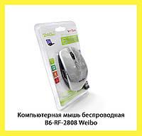 Компьютерная мышь беспроводная B6-RF-2808 Weibo!Акция