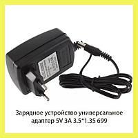 Зарядное устройство универсальное адаптер 5V 3A 3.5*1.35 699!Акция