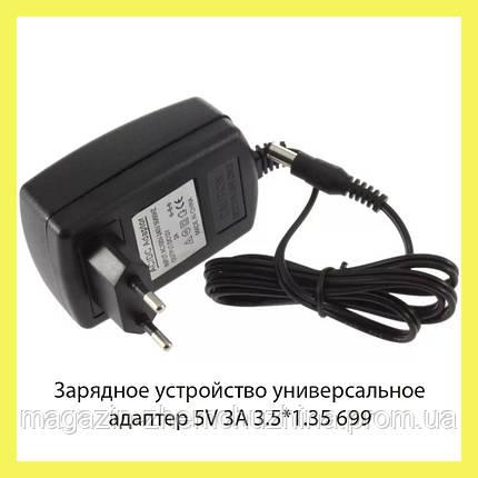 Зарядное устройство универсальное адаптер 5V 3A 3.5*1.35 699!Акция, фото 2
