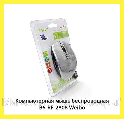 Компьютерная мышь беспроводная B6-RF-2808 Weibo!Опт, фото 2
