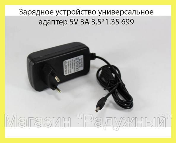 Зарядное устройство универсальное адаптер 5V 3A 3.5*1.35 699!Опт