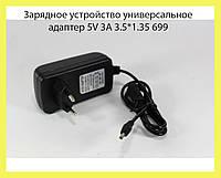 Зарядное устройство универсальное адаптер 5V 3A 3.5*1.35 699