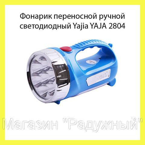Фонарик переносной ручной светодиодный Yajia YAJA 2804!Опт