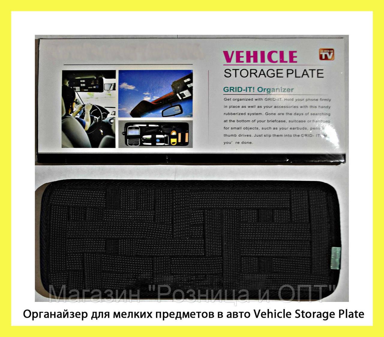 """Органайзер для мелких предметов в авто Vehicle Storage Plate!Опт - Магазин """"Розница и ОПТ"""" в Одессе"""