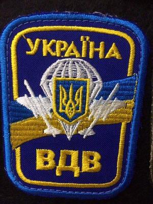 """Шеврон """"ВДВ"""" синий"""