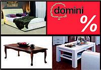 Знижки на меблі Domini до 30%!