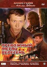 DVD-диск. Тривожний місяць вересень (Б. Брондуков) (СРСР, 1976)