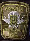 """Шеврон""""Високомобільні десантні війська основа""""український піксель"""""""
