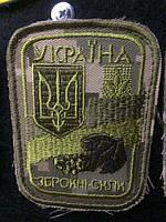 """Шеврон загальновійськовий """" Збройні сили"""" основа """"український піксель"""""""