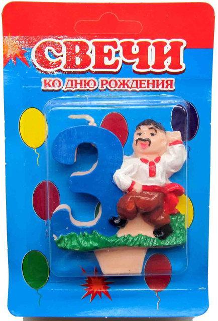 """Свеча - цифра в торт Казачата - казаки """"3"""""""