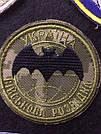 """Шеврон """"Військова розвідка"""" Україна (укр пиксель)"""