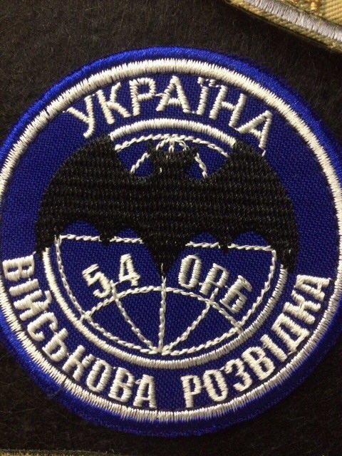 """Шеврон """"Військова розвідка 54 ОРБ"""" синий"""