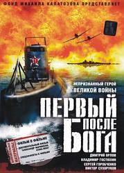 DVD-диск. Перший після Бога (DVD)